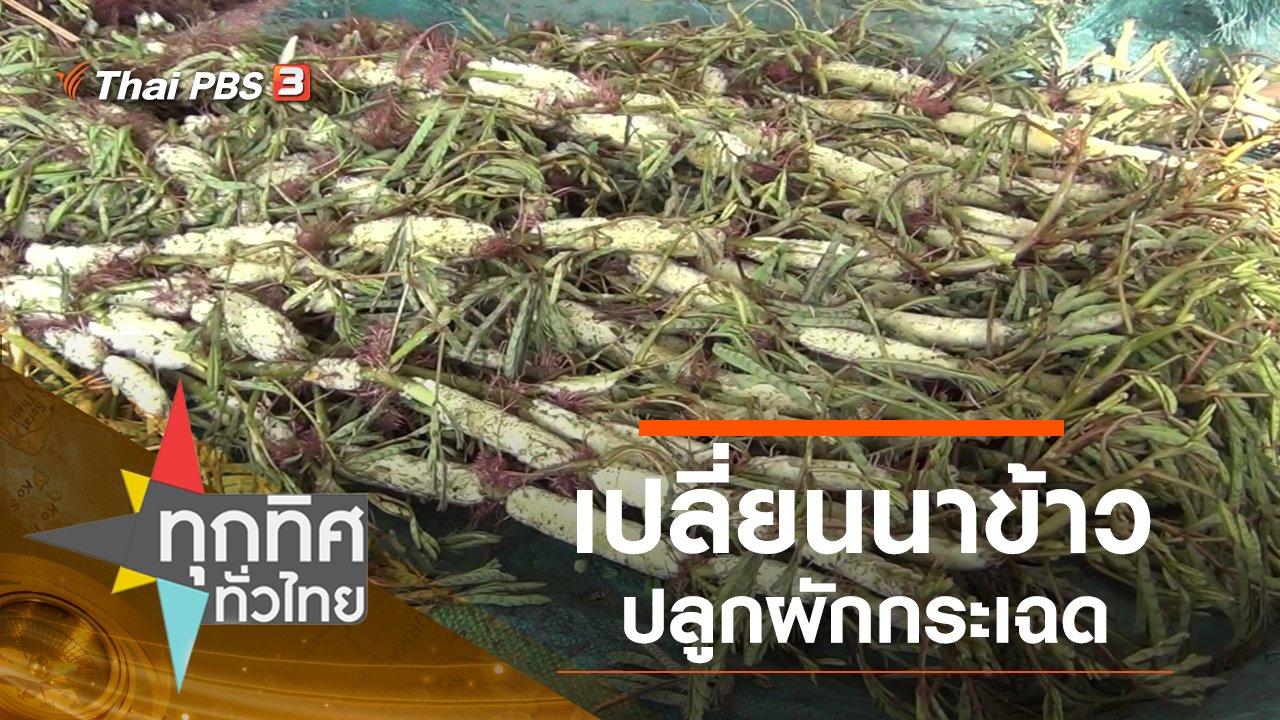 ทุกทิศทั่วไทย - ประเด็นข่าว (15 พ.ย. 62)
