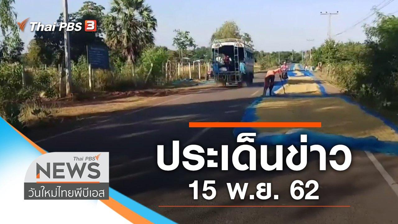 วันใหม่  ไทยพีบีเอส - ประเด็นข่าว (15 พ.ย. 62)