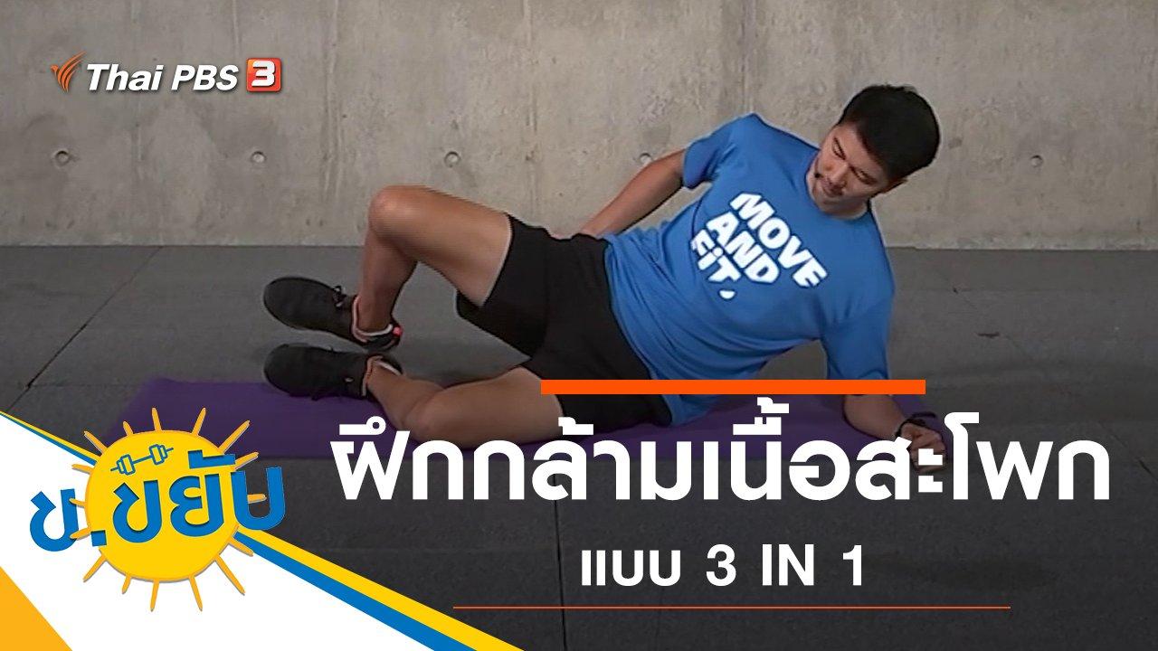 ข.ขยับ - ฝึกกล้ามเนื้อสะโพกแบบ 3 IN 1