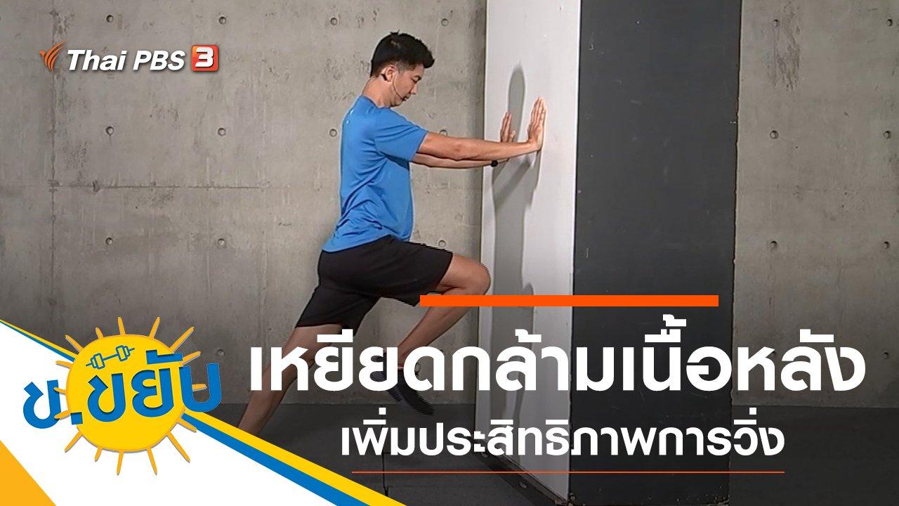 ข.ขยับ - เหยียดกล้ามเนื้อหลังเพิ่มประสิทธิภาพในการวิ่ง