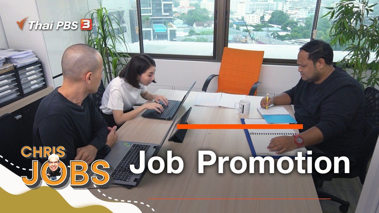 Chris Jobs - Job Promotion
