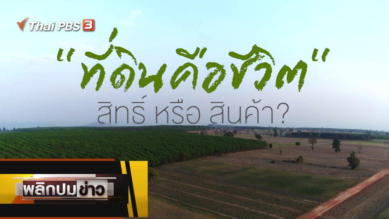 พลิกปมข่าว - ที่ดินคือชีวิต สิทธิ์ หรือ สินค้า ?