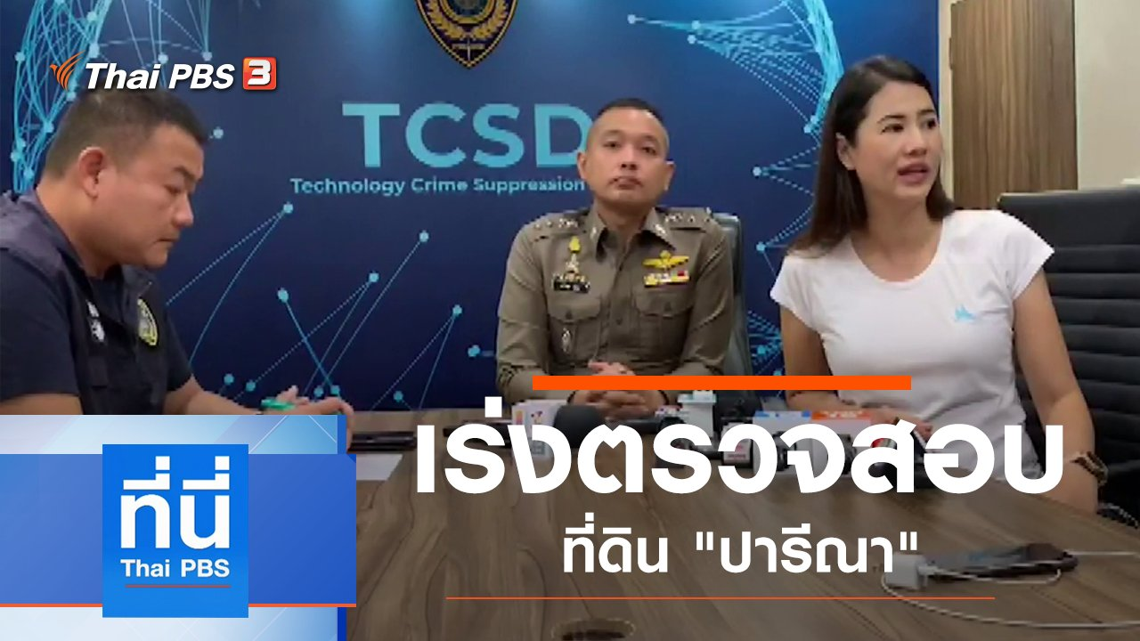 ที่นี่ Thai PBS - ประเด็นข่าว (18 พ.ย. 62)