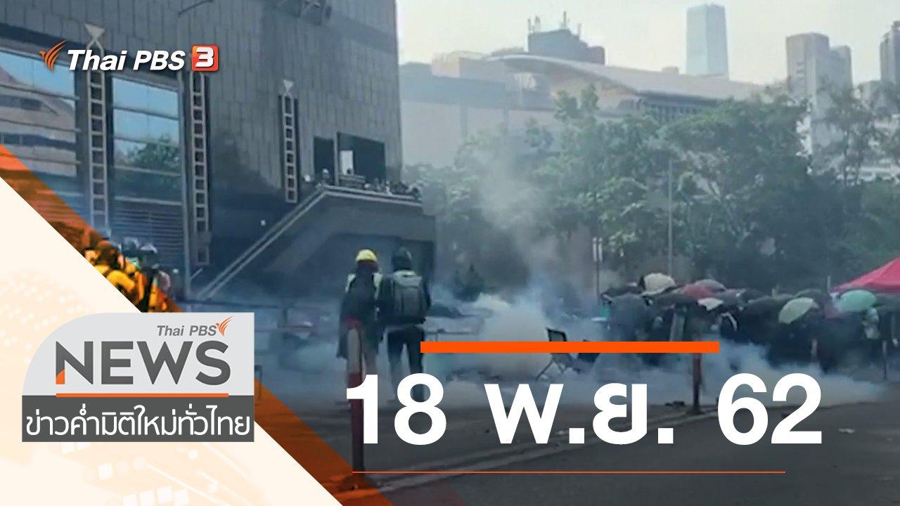 ข่าวค่ำ มิติใหม่ทั่วไทย - ประเด็นข่าว (18 พ.ย. 62)