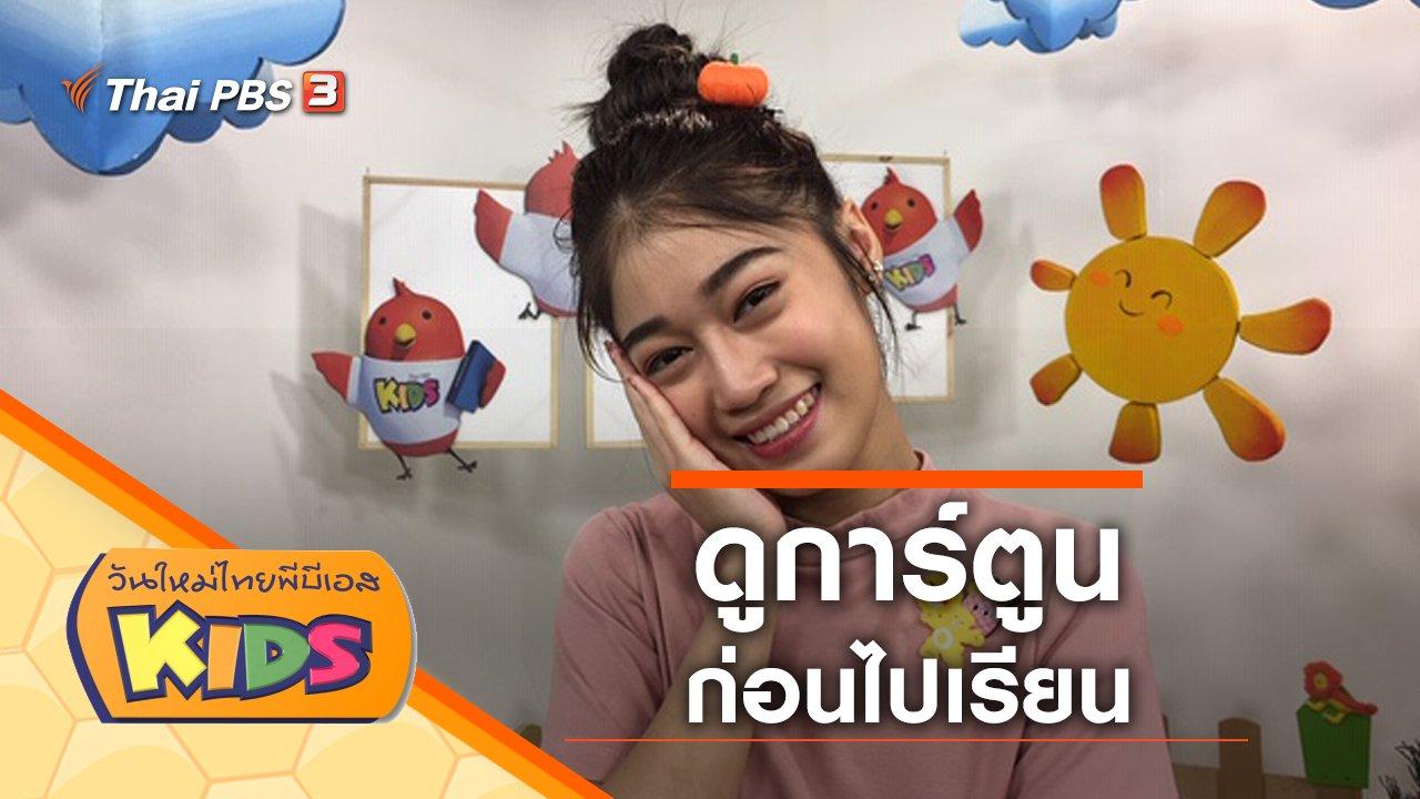 วันใหม่ไทยพีบีเอสคิดส์ - ดูการ์ตูนก่อนไปเรียน