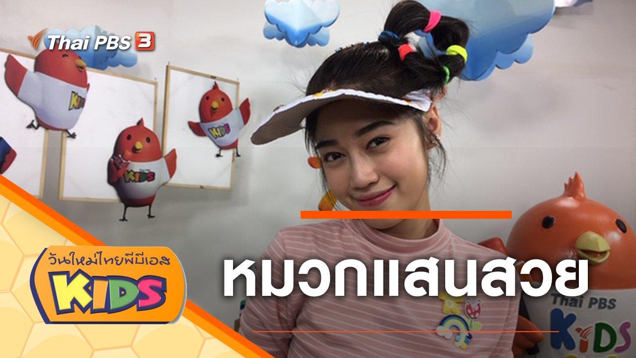 วันใหม่ไทยพีบีเอสคิดส์ - หมวกแสนสวย