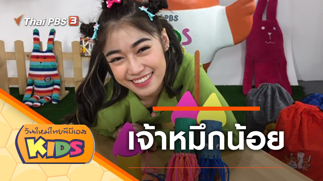 วันใหม่ไทยพีบีเอสคิดส์ - เจ้าหมึกน้อย