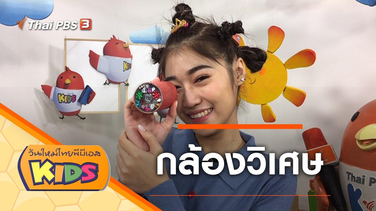 วันใหม่ไทยพีบีเอสคิดส์ - กล้องวิเศษ