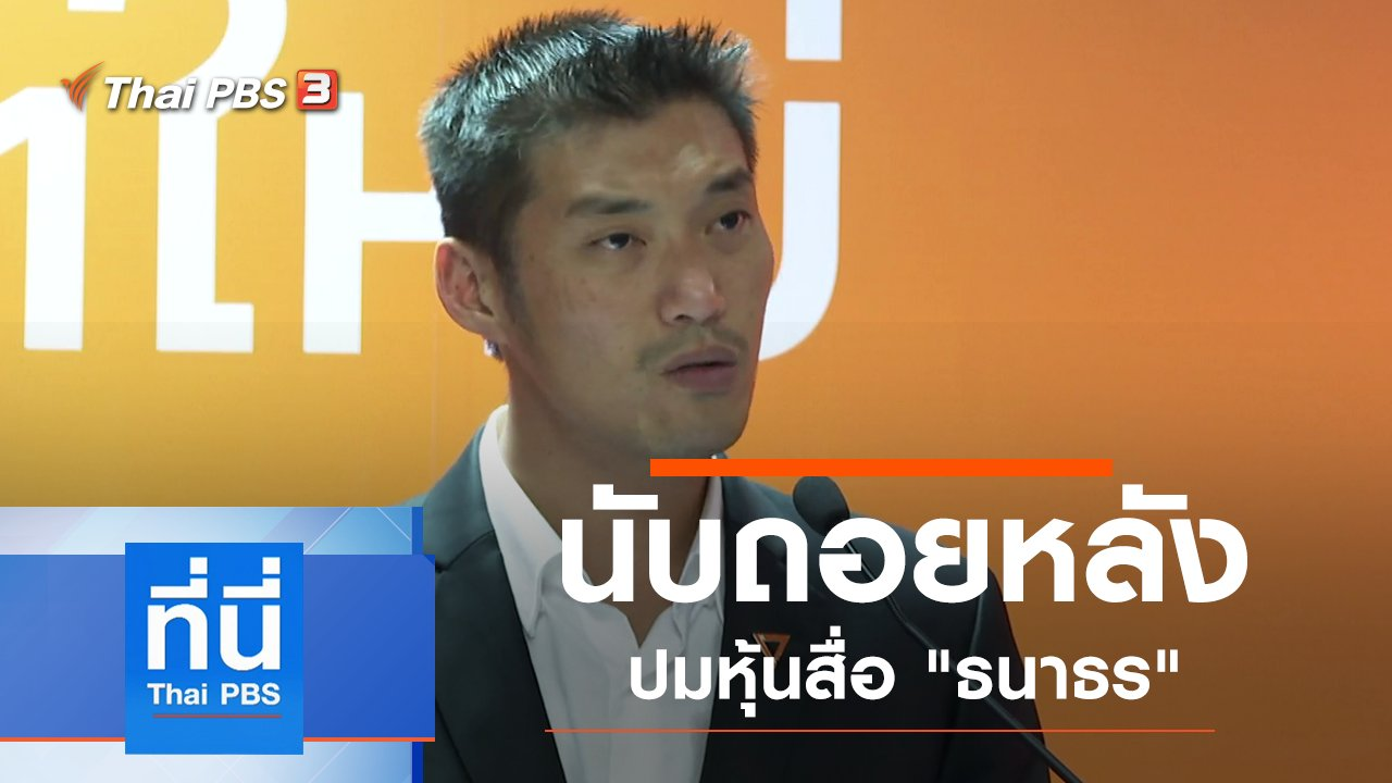 ที่นี่ Thai PBS - ประเด็นข่าว (15 พ.ย. 62)