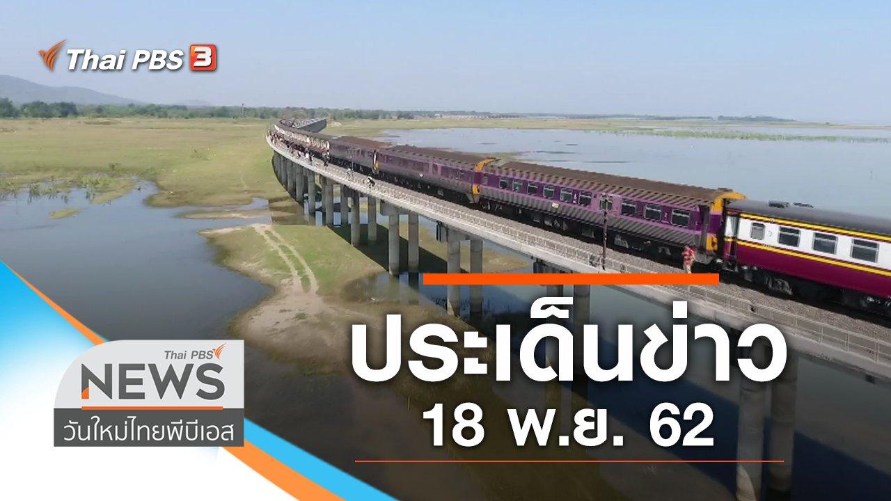 วันใหม่  ไทยพีบีเอส - ประเด็นข่าว (18 พ.ย. 62)