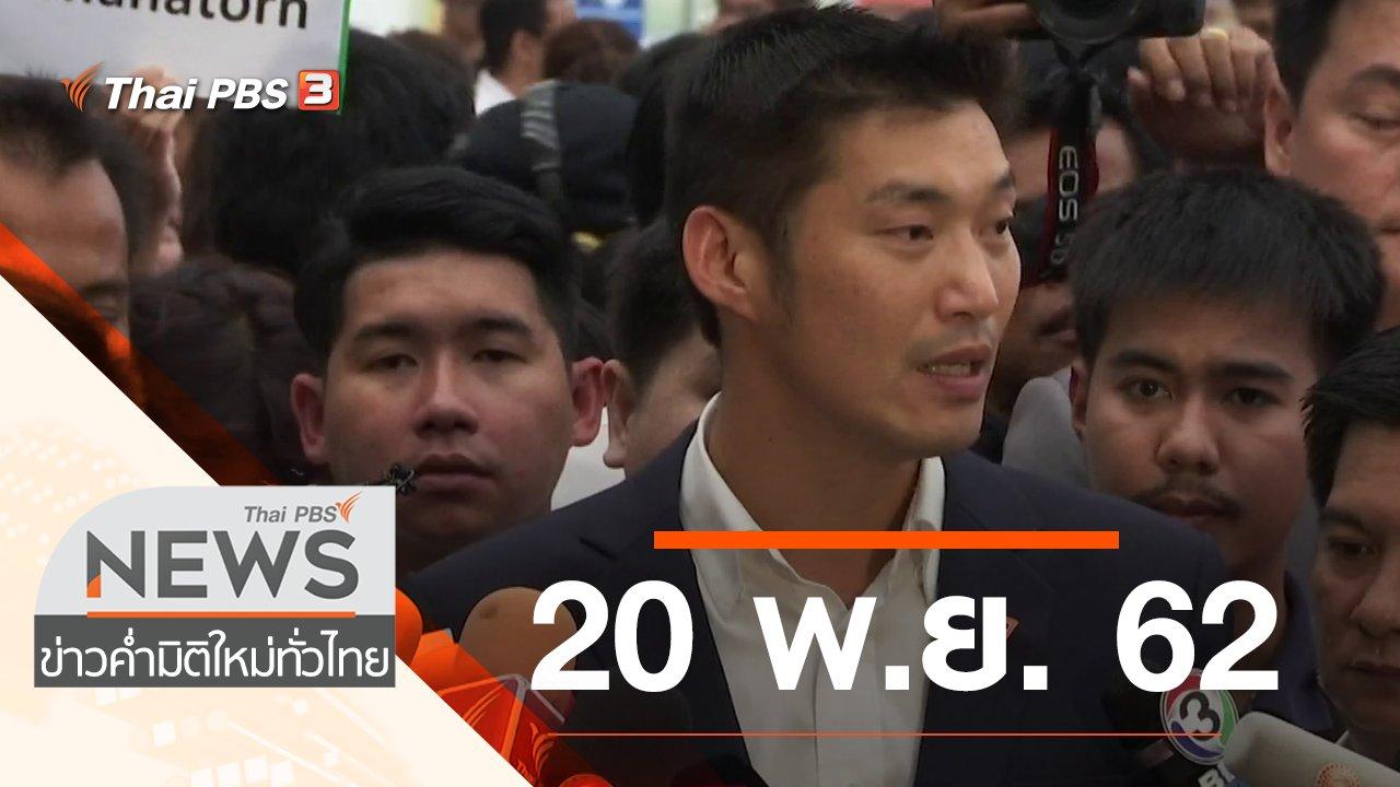 ข่าวค่ำ มิติใหม่ทั่วไทย - ประเด็นข่าว (20 พ.ย. 62)
