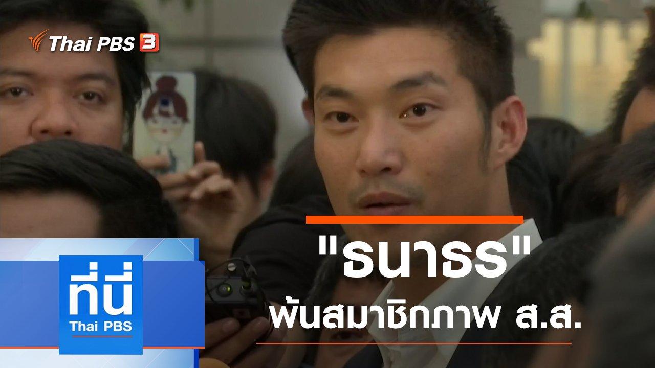 ที่นี่ Thai PBS - ประเด็นข่าว (20 พ.ย. 62)