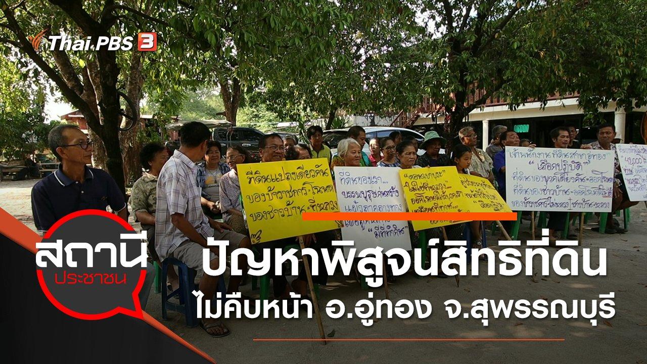 สถานีประชาชน - ปัญหาพิสูจน์สิทธิที่ดินไม่คืบหน้า อ.อู่ทอง จ.สุพรรณบุรี