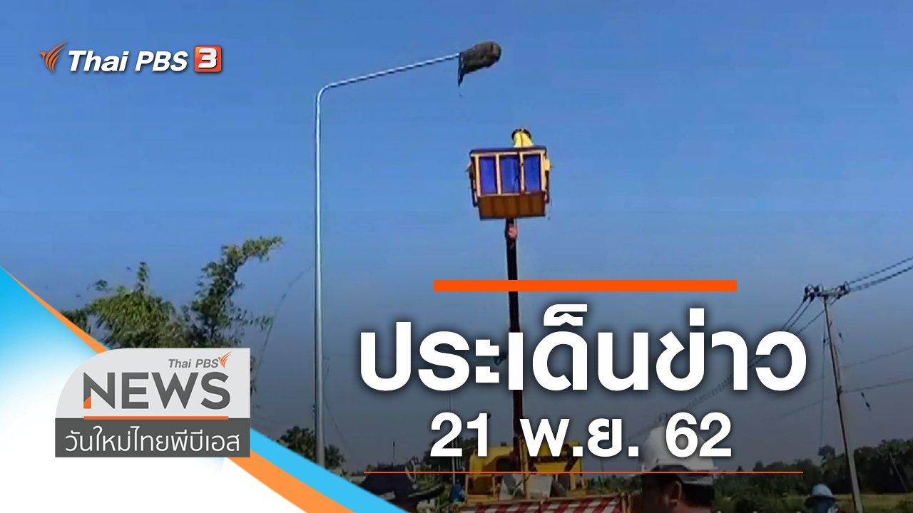 วันใหม่  ไทยพีบีเอส - ประเด็นข่าว (21 พ.ย. 62)