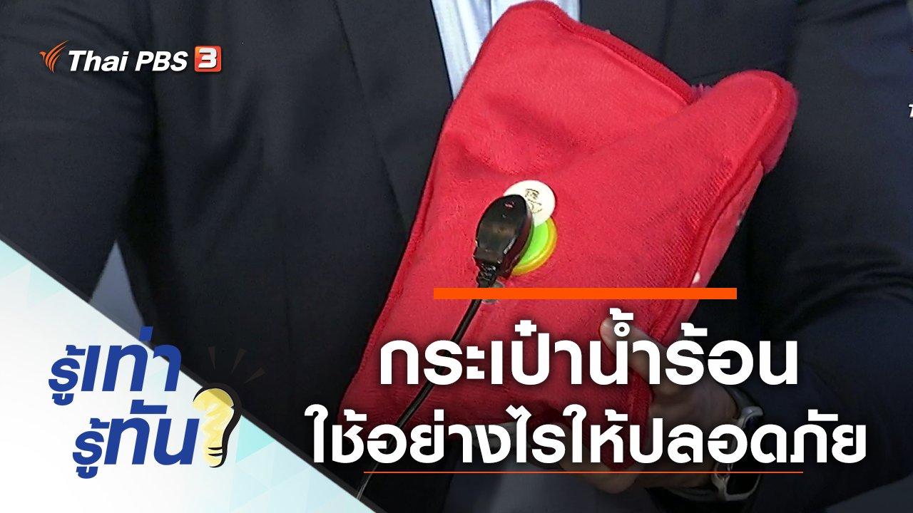 รู้เท่ารู้ทัน - กระเป๋าน้ำร้อน ซื้อและใช้อย่างไรให้ปลอดภัย