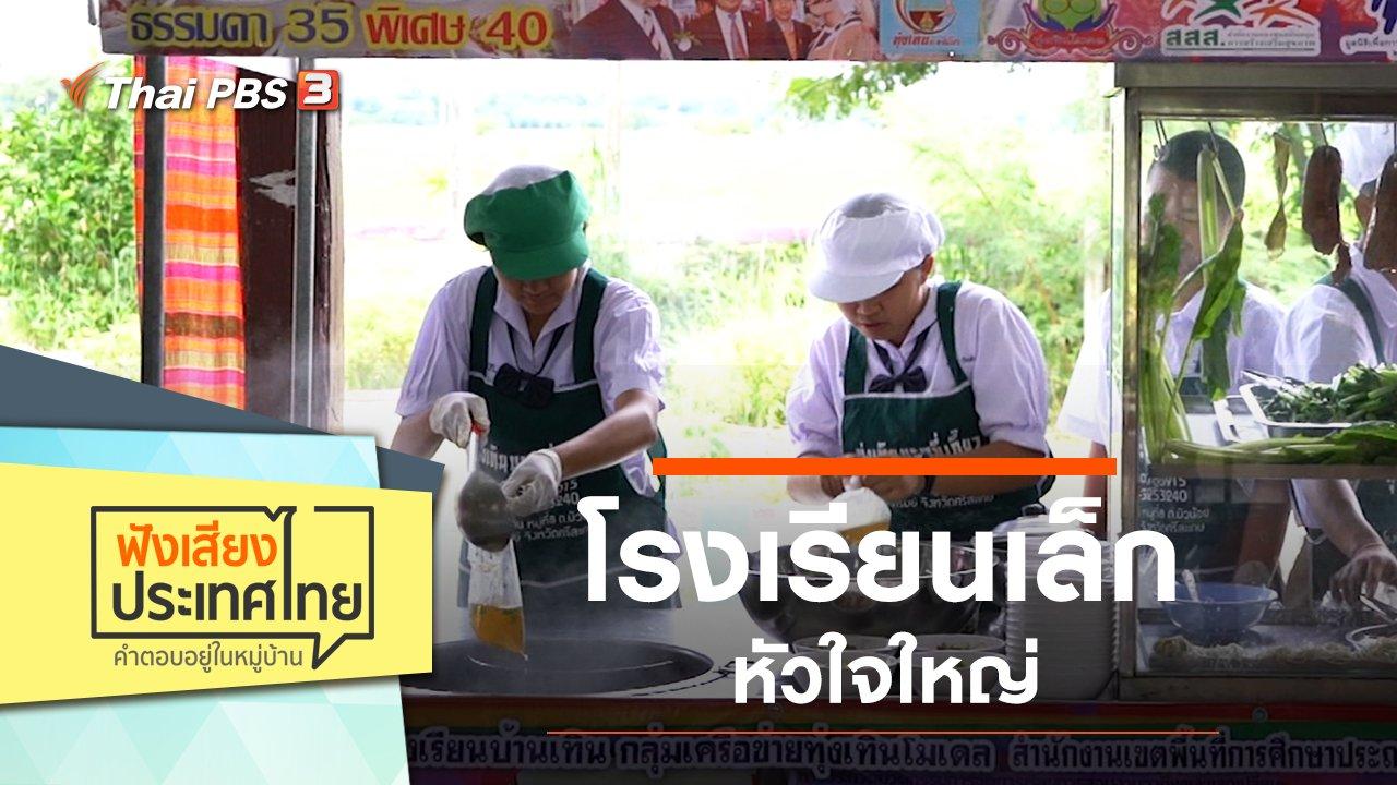 ฟังเสียงประเทศไทย - โรงเรียนเล็ก หัวใจใหญ่