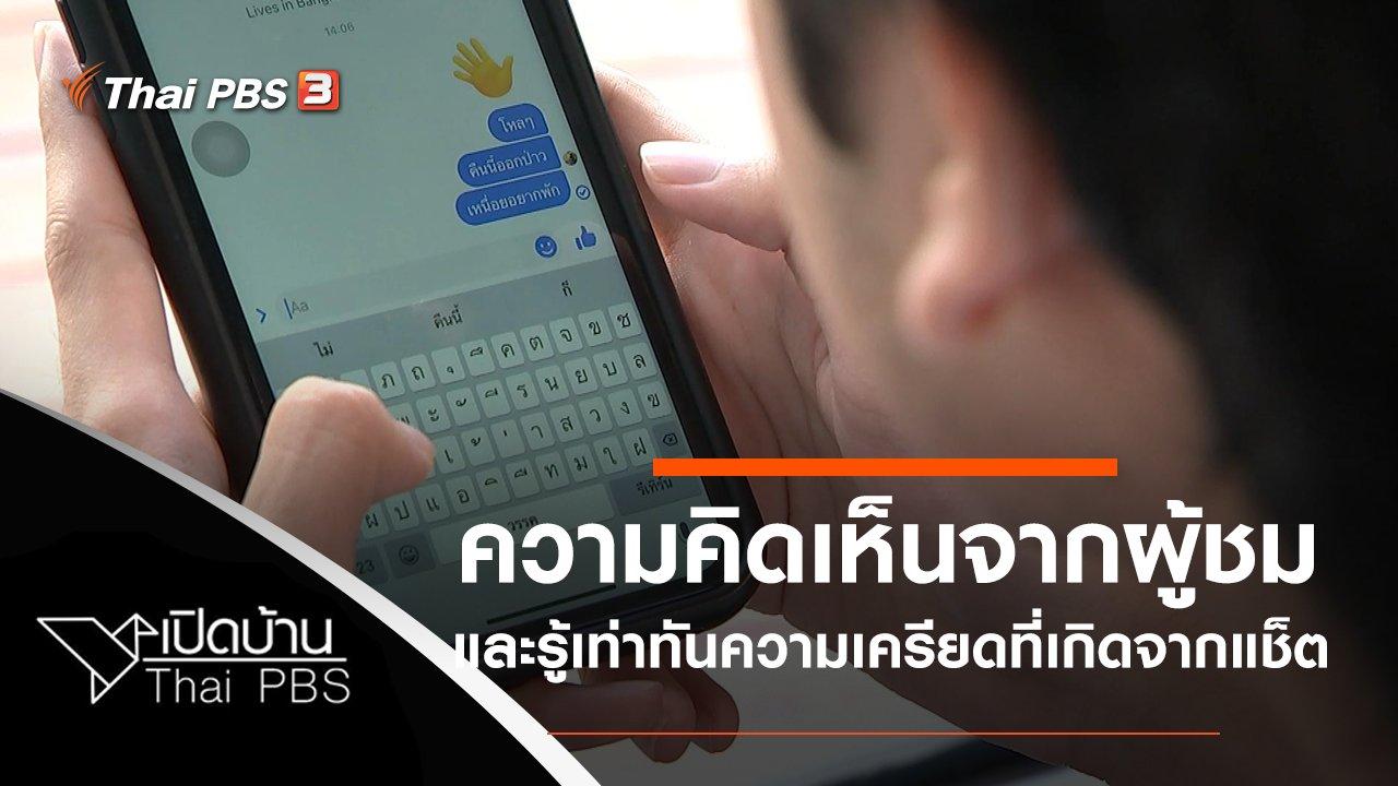 เปิดบ้าน Thai PBS - ความคิดเห็นจากผู้ชม และรู้เท่าทันความเครียดที่เกิดจากแช็ต