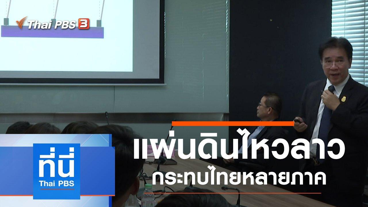 ที่นี่ Thai PBS - ประเด็นข่าว (21 พ.ย. 62)