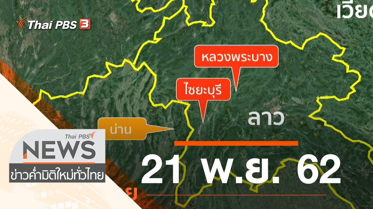 ข่าวค่ำ มิติใหม่ทั่วไทย - ประเด็นข่าว (21 พ.ย. 62)
