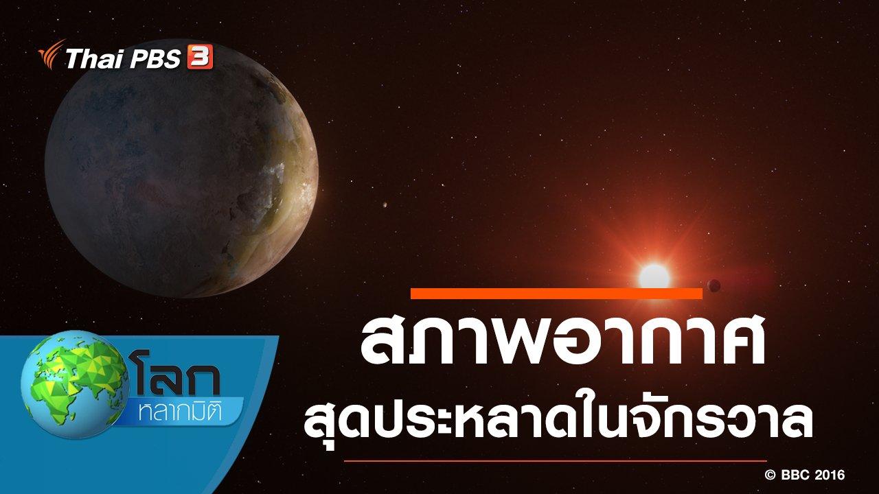 โลกหลากมิติ - สภาพอากาศสุดประหลาดในจักรวาล