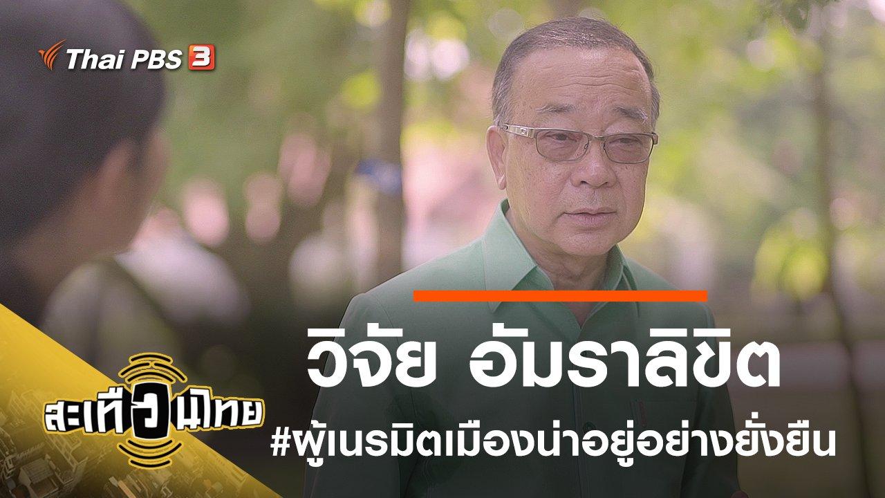 สะเทือนไทย - วิจัย อัมราลิขิต #นายกเทศมนตรีผู้เนรมิตเมืองน่าอยู่อย่างยั่งยืน