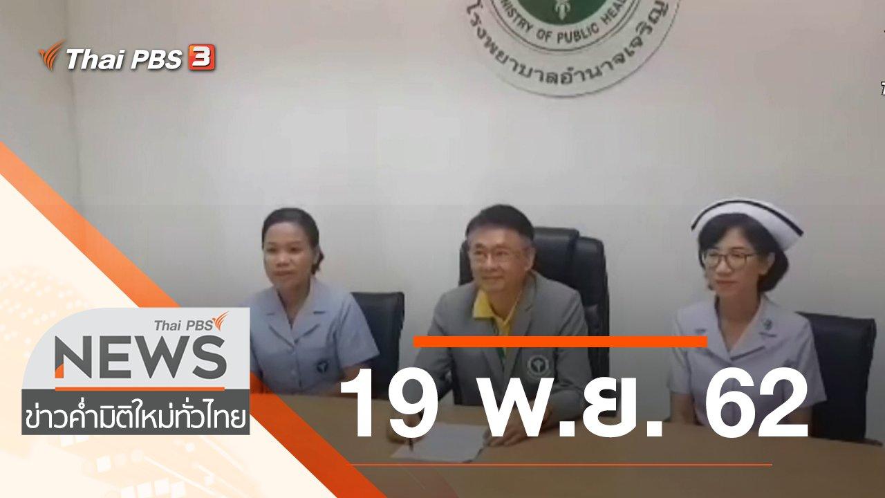 ข่าวค่ำ มิติใหม่ทั่วไทย - ประเด็นข่าว (19 พ.ย. 62)