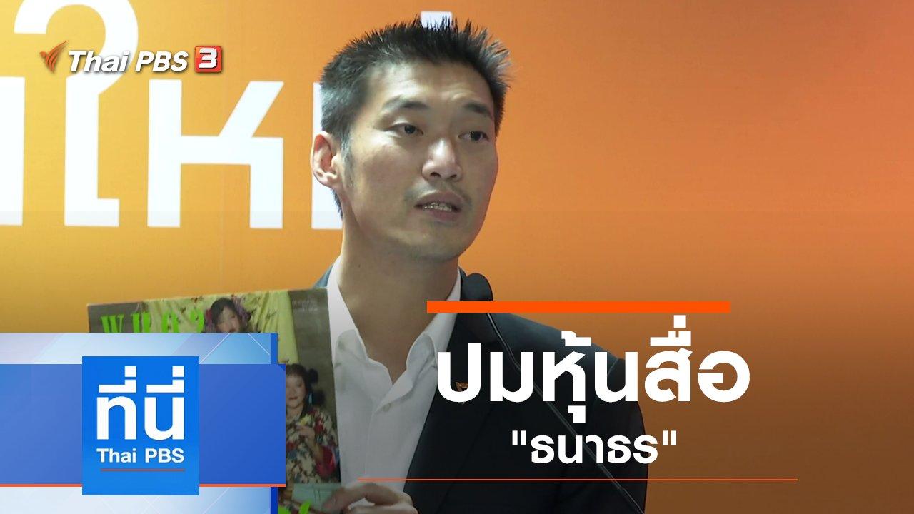ที่นี่ Thai PBS - ประเด็นข่าว (19 พ.ย. 62)