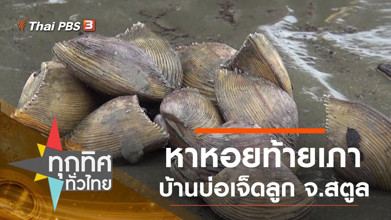 ทุกทิศทั่วไทย - ประเด็นข่าว (21 พ.ย. 62)
