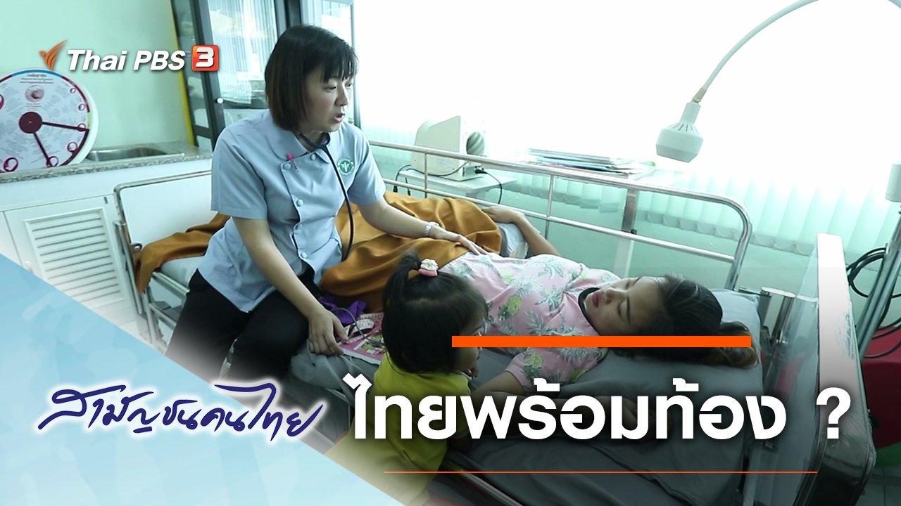 สามัญชนคนไทย - ไทยพร้อมท้อง ?
