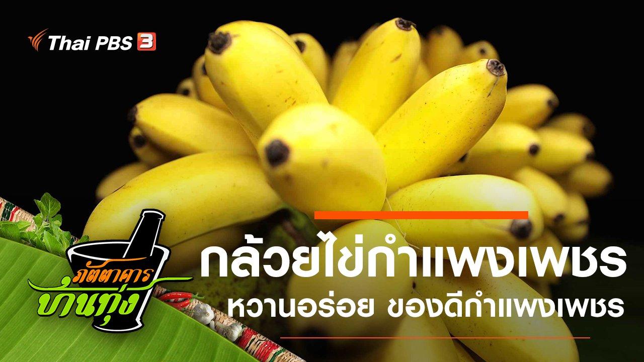 ภัตตาคารบ้านทุ่ง - กล้วยไข่กำแพงเพชร