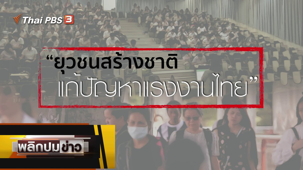 พลิกปมข่าว - ยุวชนสร้างชาติ แก้ปัญหาแรงงานไทย