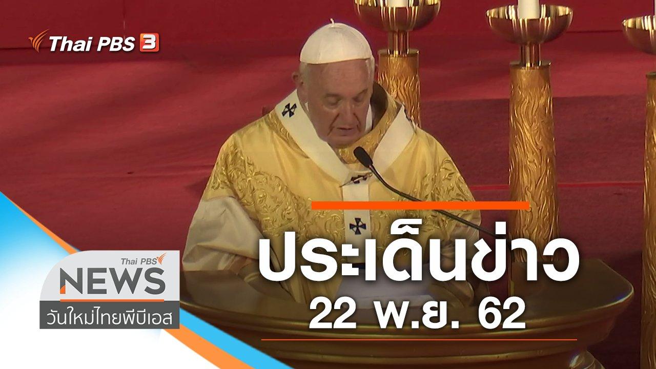 วันใหม่  ไทยพีบีเอส - ประเด็นข่าว (22 พ.ย. 62)