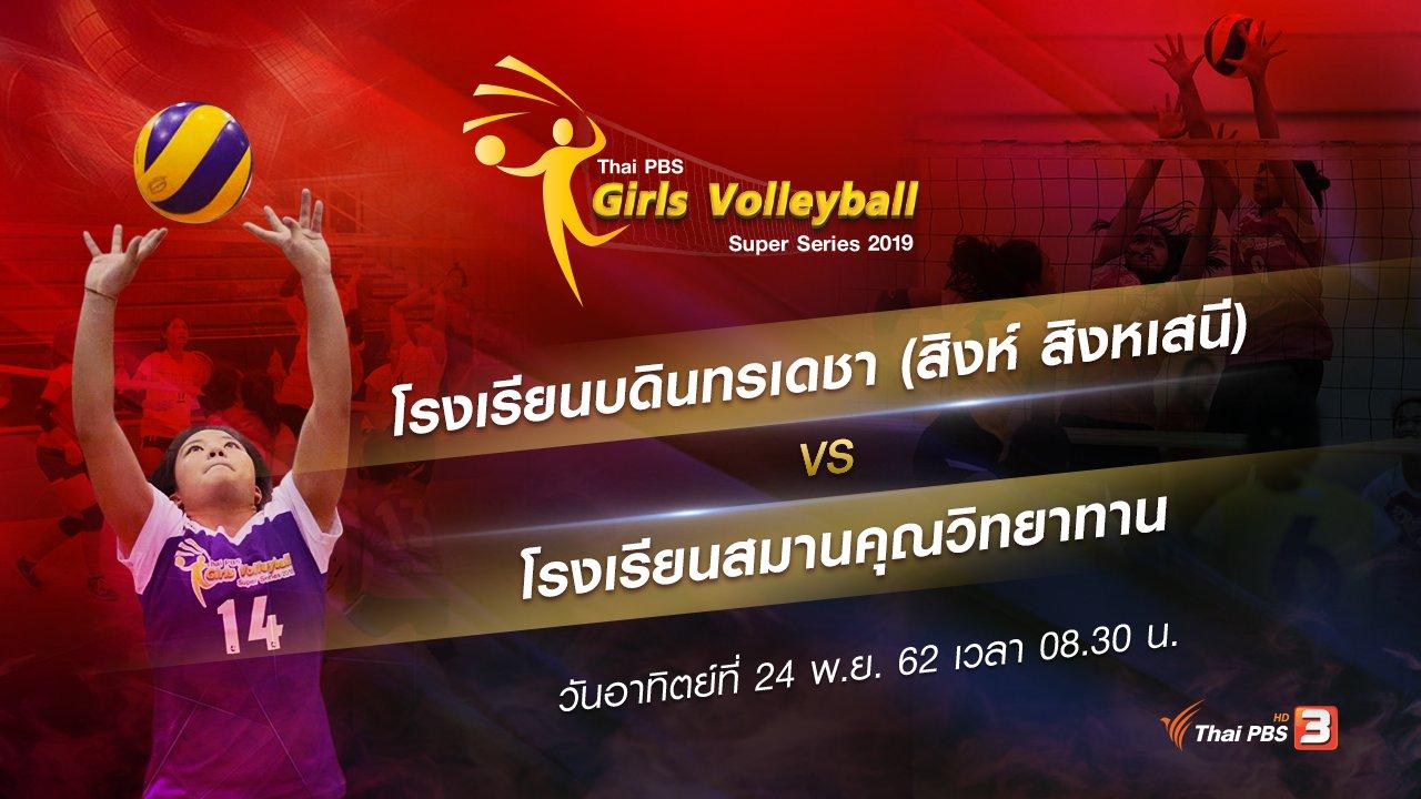Thai PBS Girls Volleyball Super Series 2019 - โรงเรียนบดินทรเดชา (สิงห์ สิงหเสนี) vs โรงเรียนสมานคุณวิทยาทาน