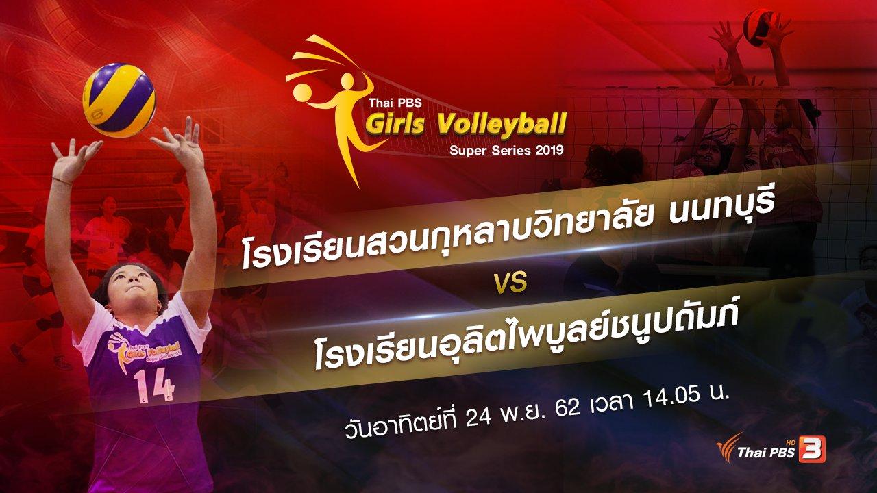 Thai PBS Girls Volleyball Super Series 2019 - โรงเรียนสวนกุหลาบวิทยาลัย นนทบุรี vs โรงเรียนอุลิตไพบูลย์ชนูปถัมภ์