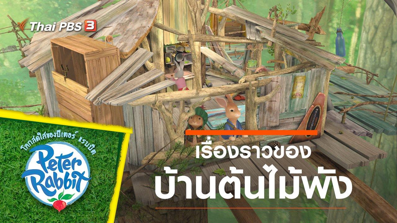 การ์ตูน โลกสดใสของปีเตอร์ แรบบิต - เรื่องราวของบ้านต้นไม้พัง