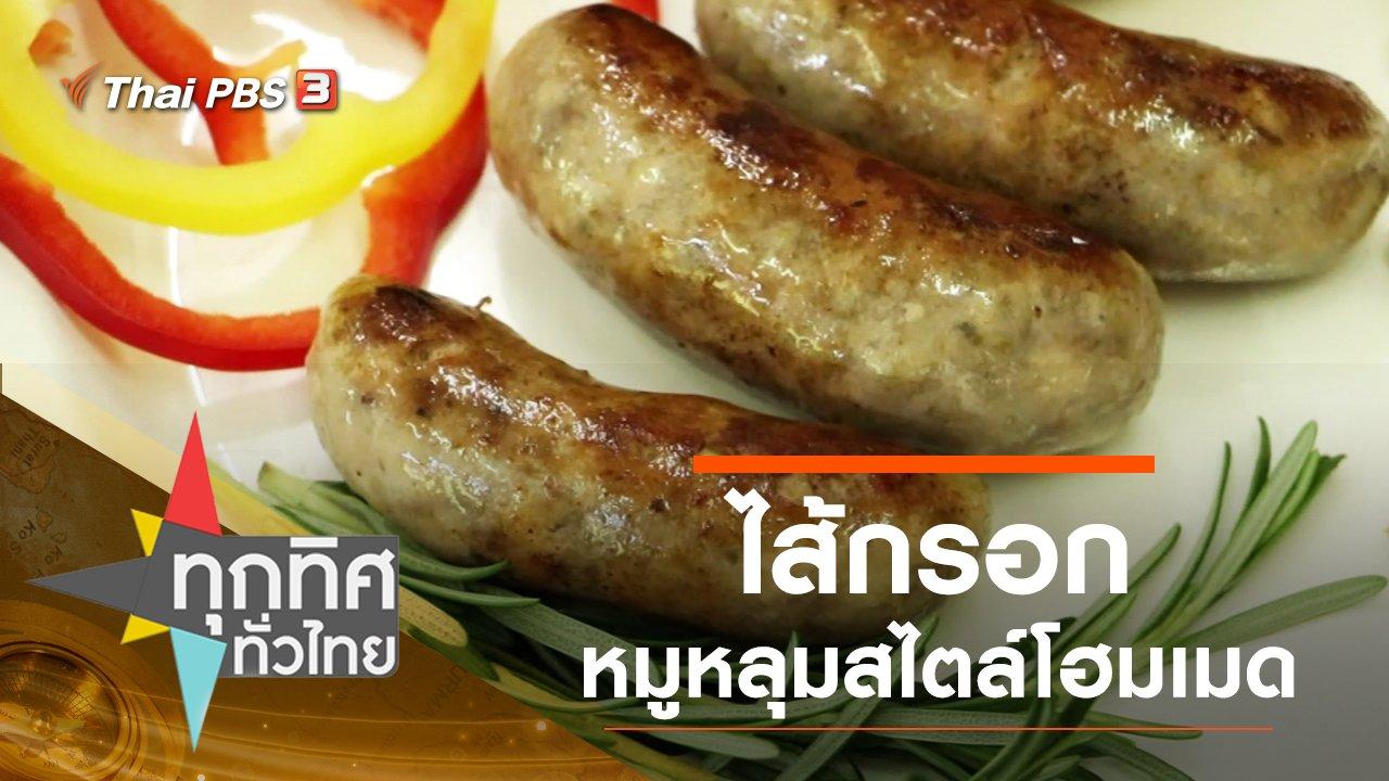 ทุกทิศทั่วไทย - ประเด็นข่าว (22 พ.ย. 62)