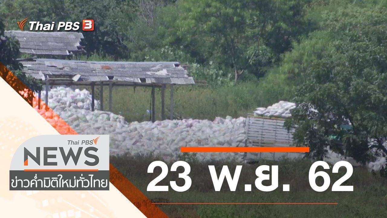 ข่าวค่ำ มิติใหม่ทั่วไทย - ประเด็นข่าว (23 พ.ย. 62)