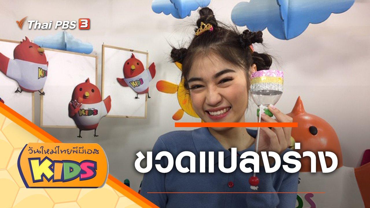 วันใหม่ไทยพีบีเอสคิดส์ - ขวดแปลงร่าง