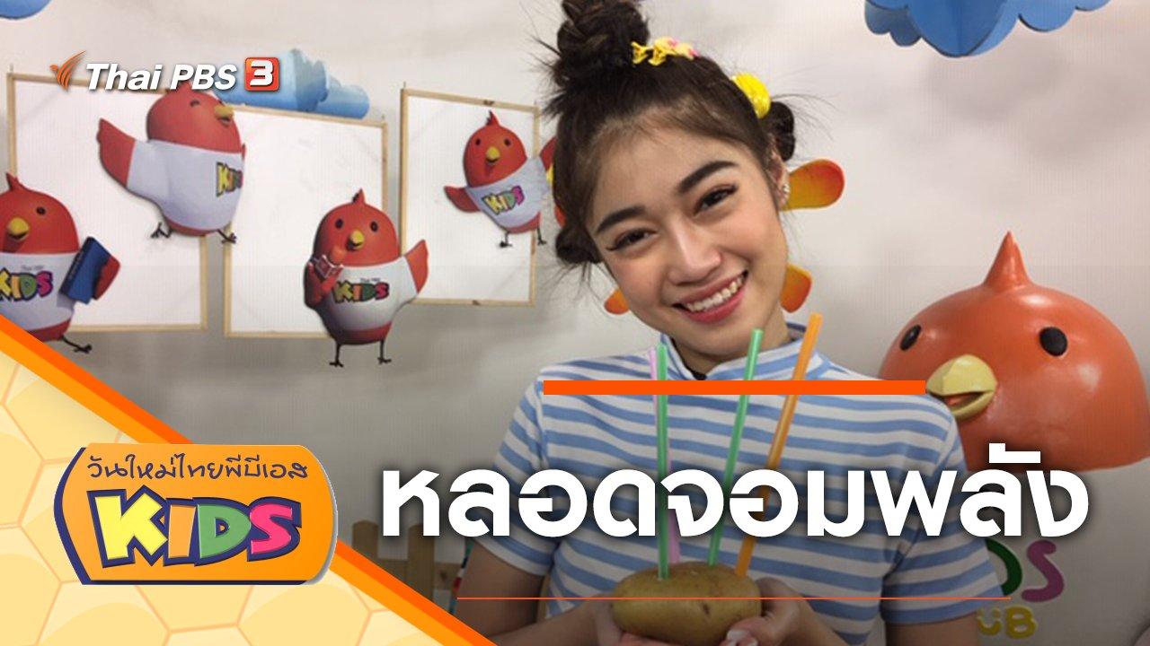 วันใหม่ไทยพีบีเอสคิดส์ - หลอดจอมพลัง