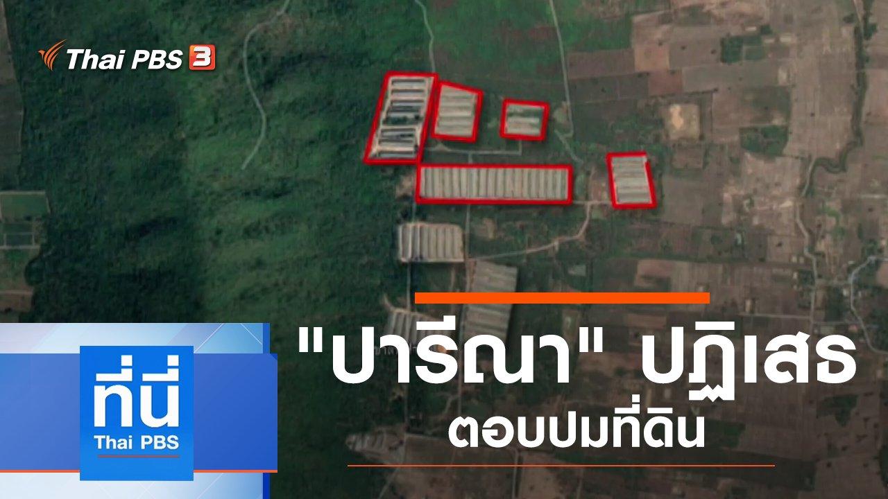 ที่นี่ Thai PBS - ประเด็นข่าว (22 พ.ย. 62)