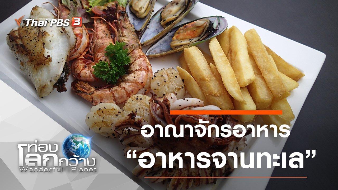ท่องโลกกว้าง - อาณาจักรอาหาร ตอน อาหารจานทะเล