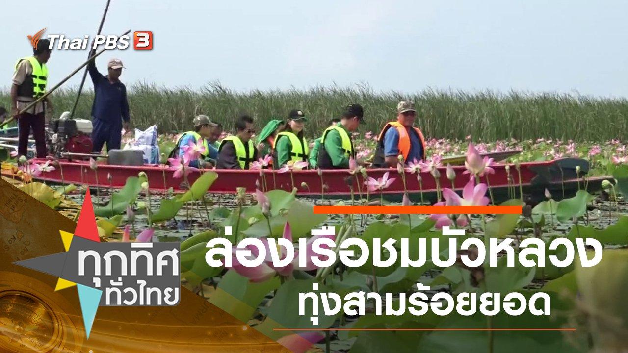 ทุกทิศทั่วไทย - ประเด็นข่าว (25 พ.ย. 62)