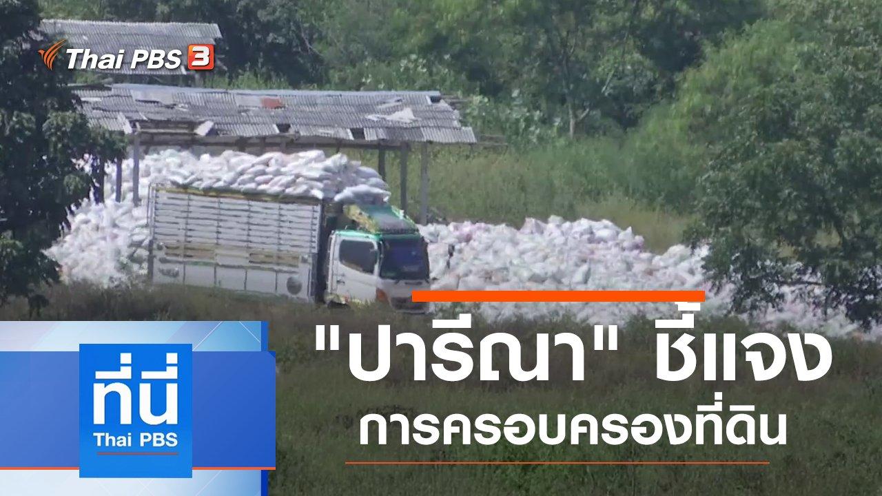 ที่นี่ Thai PBS - ประเด็นข่าว (26 พ.ย. 62)