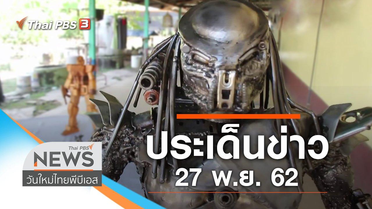 วันใหม่  ไทยพีบีเอส - ประเด็นข่าว (27 พ.ย. 62)
