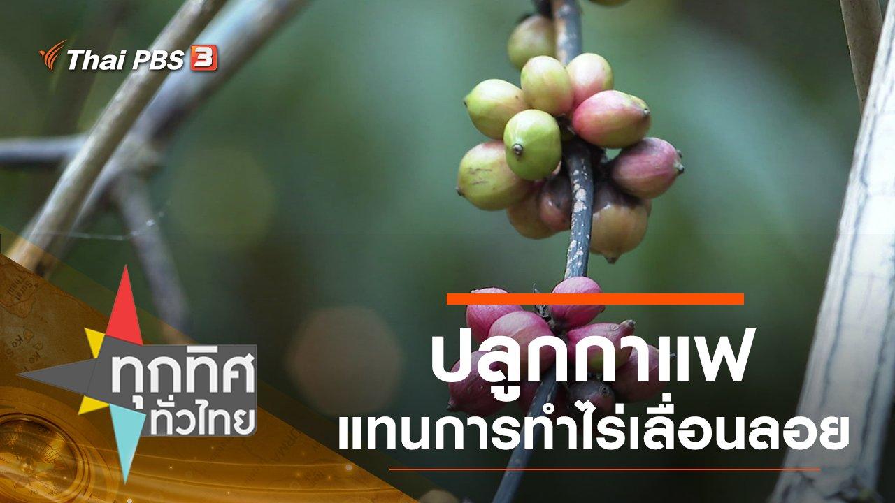 ทุกทิศทั่วไทย - ประเด็นข่าว (27 พ.ย. 62)