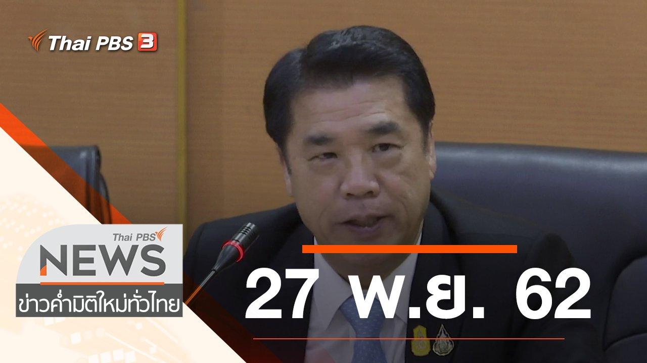 ข่าวค่ำ มิติใหม่ทั่วไทย - ประเด็นข่าว (27 พ.ย. 62)