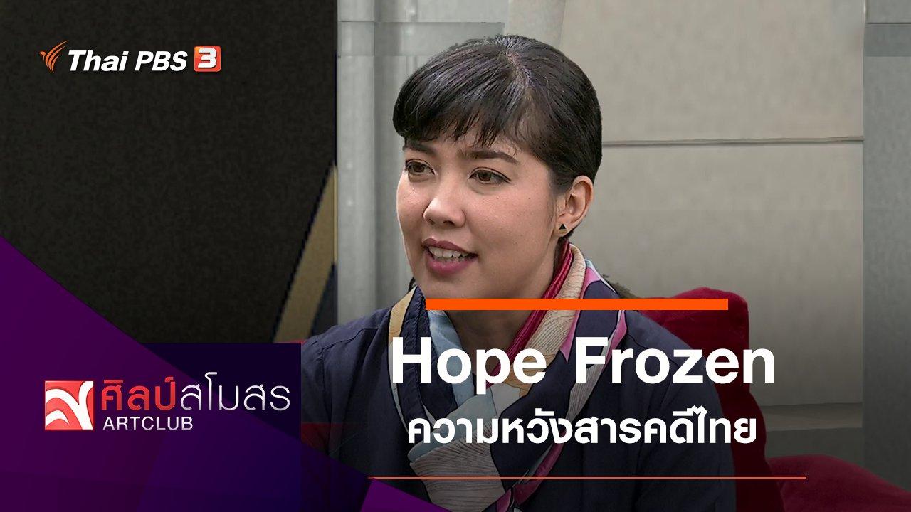 ศิลป์สโมสร - Hope Frozen ความหวังสารคดีไทย