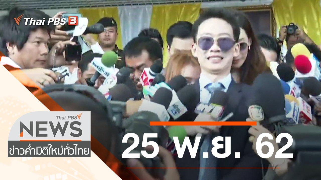 ข่าวค่ำ มิติใหม่ทั่วไทย - ประเด็นข่าว (25 พ.ย. 62)