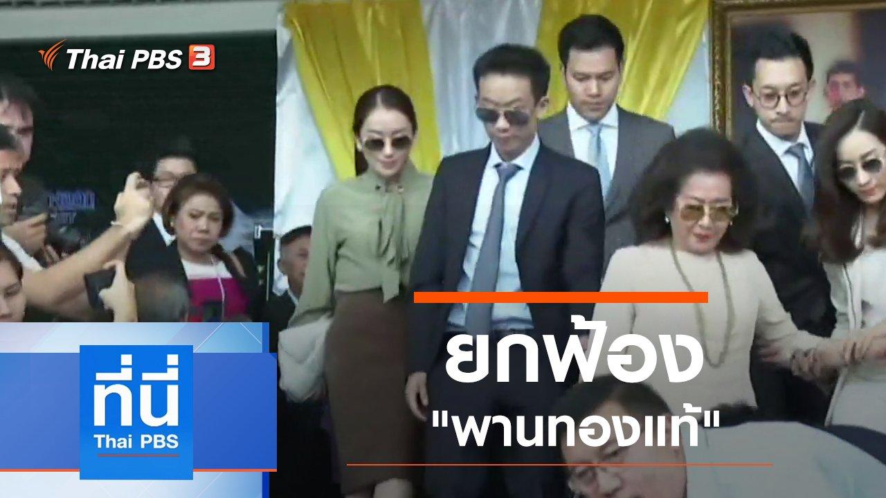 ที่นี่ Thai PBS - ประเด็นข่าว (25 พ.ย. 62)