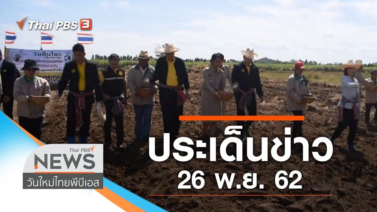 วันใหม่  ไทยพีบีเอส - ประเด็นข่าว (26 พ.ย. 62)